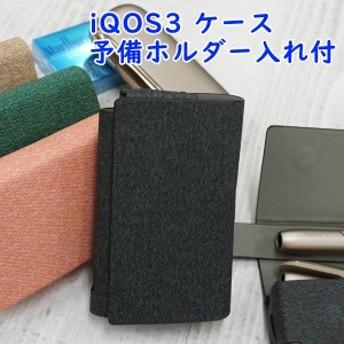 iQOS3 アイコス スリー アイコス3 専用 ケース PUレザー 予備ホルダー 入れ付 まとめて収納 アイコス3ケース メール便送料無料