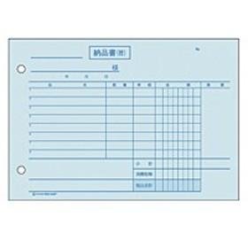 ヒサゴ 納品書 BS01022P【返品・交換・キャンセル不可】【イージャパンモール】