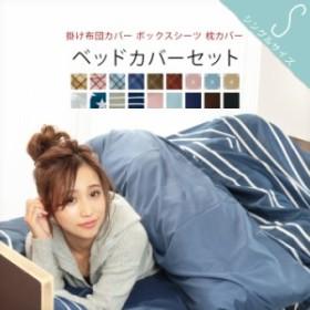 しわになりにくく乾きが早い ベッドカバー3点セット シングルサイズ ベッドカバーセット A010-