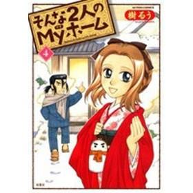 【中古】そんな2人のMyホーム (1-4巻 全巻) 全巻セット コンディション(良い)