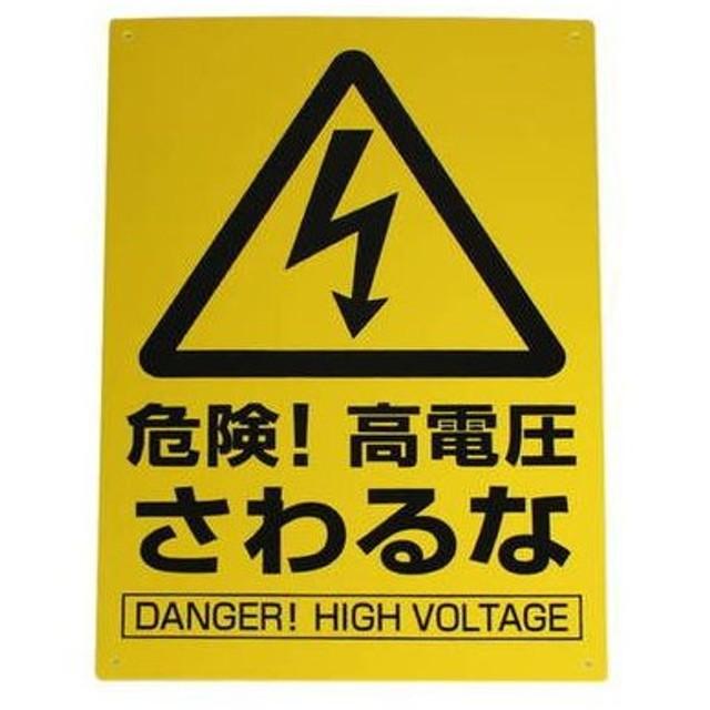 光 アイテック 光 アイテック 危険!高電圧さわるな KP329-9