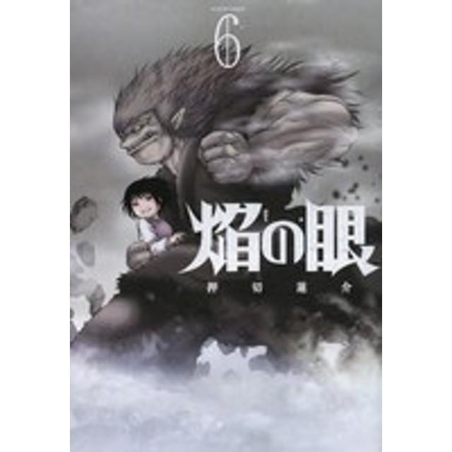 【中古】焔の眼 (1-6巻 全巻) 全巻セット コンディション(良い)
