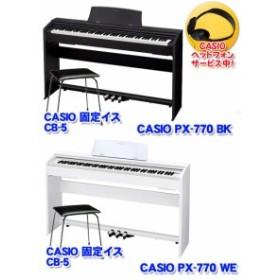 【CASIOピアノイスCB-5&ヘッドフォン付き!】CASIO Privia PX-770電子ピアノ