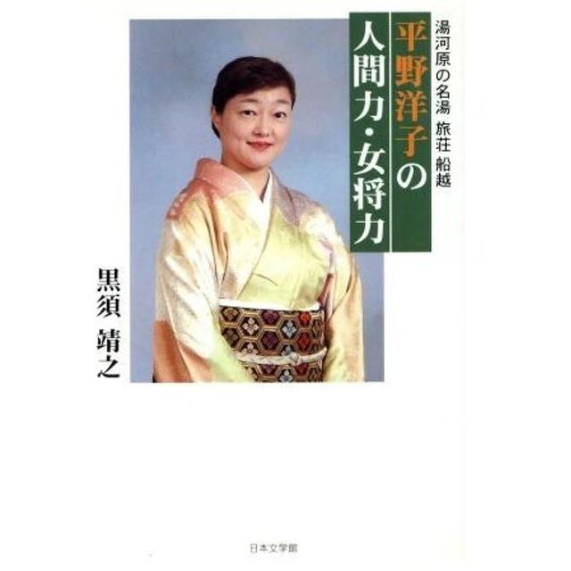 平野洋子の人間力・女将力/黒須靖之(著者)