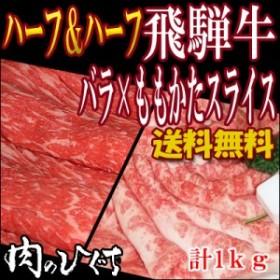 ハーフ&ハーフ 【送料無料】飛騨牛ばら肉スライス500g&もも・かた肉スライス 肉/飛騨牛/牛肉/ブランド牛/黒毛和牛/鍋/おもてなし/す