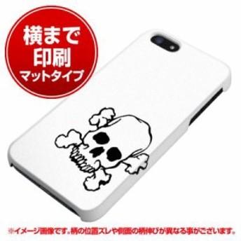 iPhone5 / iPhone5s 共用 ハードケース (docomo/au/SoftBank)【まるっと印刷 067 ドクロホワイト マット調】 (アイフォン5/ケース/カバー