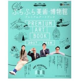 ぶらぶら美術・博物館プレミアムアートブック(2017−2018) エンターブレインムック/KADOKAWA(その他)