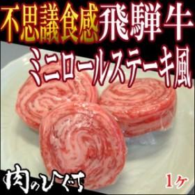 飛騨牛ミニロールステーキ風25g位1個(冷凍) すてーき/肉/黒毛和牛/ブランド牛