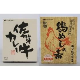 佐賀牛カレー&鶏めしの素セット
