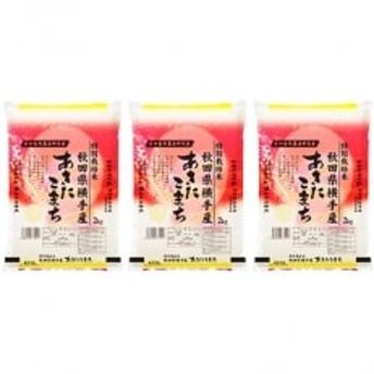 【令和元年産】特別栽培米あきたこまち6kg(2kg×3袋)