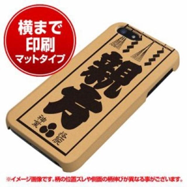 iPhone5 / iPhone5s 共用 ハードケース (docomo/au/SoftBank)【まるっと印刷 238 親方 マット調】 (アイフォン5/ケース/カバー)