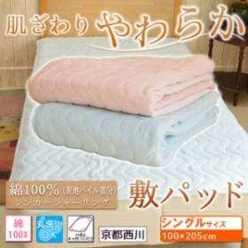 京都西川 綿 シンカーシャーリング 敷きパッドシングル サイズ(100×205cm)綿100% 丸洗い可能 敷パッド