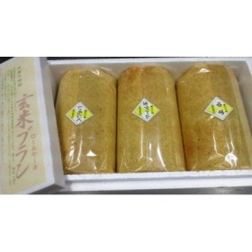 玄米ブランのロールケーキ3本セットB