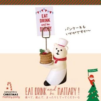 デコレ(decole) コンコンブル(concombre)クリスマス まったりマスコット:ごちそうお届け:しろくま2