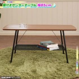 センターテーブル 棚付 幅85cm テーブル 食卓 座卓 ローテーブル カフェテーブル 作業台 簡易テーブル ロータイプ アジャスター搭載