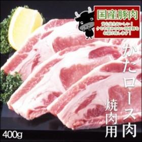 国産豚肉肩ロース焼肉用 400g入り やきにく/バーベキュー/しょうが焼き/豚丼/肉