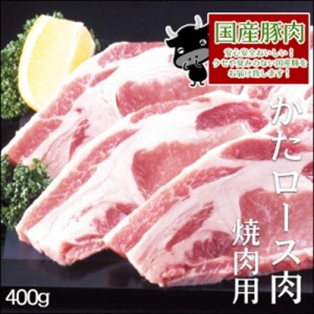 国産豚肉肩ロース焼肉用 400g入り やきにく/バーベキュー/しょうが焼き/豚丼/肉/おうち焼き肉/おうち焼肉