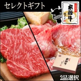 飛騨牛セレクトギフト ロースすき焼き・ロースしゃぶしゃぶ ロース焼肉・サーロインステーキから2品  牛肉/肉/ギフト/プレゼント/贈答
