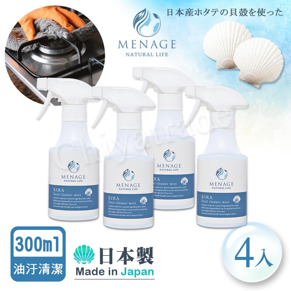 【MENAGE】日本製 北海道扇貝 輝KIRA貝殼粉 去油除菌 噴霧清潔劑 300ml-4入