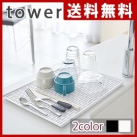 【送料無料】ワイド グラス&マグスタンド タワー【 水切り みずきり 】LF570B07b000