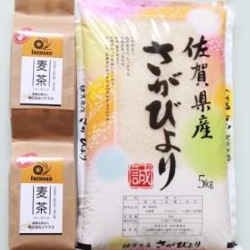 佐賀県産さがびより&自社栽培原料の麦茶