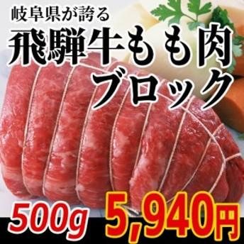 飛騨牛もも肉ブロック500g 岐阜県/和牛/ブランド牛/かたまり/ローストビーフ/