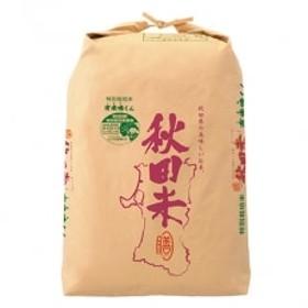 【30年産】特別栽培米あきたこまち玄米30kg(一等級)