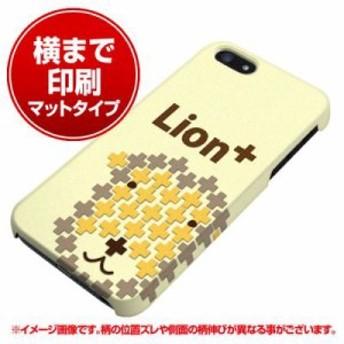 iPhone5 / iPhone5s 共用 ハードケース (docomo/au/SoftBank)【まるっと印刷 IA804 Lion+ マット調】 (アイフォン5/ケース/カバー)