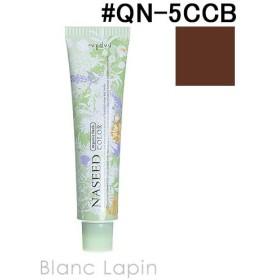 ナプラ NAPLA ナシードカラークイックタイプ第1剤 ココアブラウン #QN-5CCB 80g [168075]