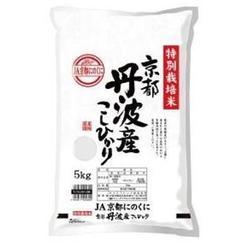 特別栽培米 京都丹波産こしひかり 5kg ライスフレンド トクサイキヨウトタンバコシヒカリ5KG 返品種別B