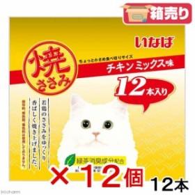 いなば 焼ささみ チキンミックス味 12本 12袋入り 沖縄別途送料 キャットフード