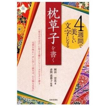 枕草子を書く 4週間で美しい文字になる/岡田崇花(著者),赤間恵都子(その他)