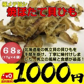 おつまみ 北海道産 焼ほたて 貝ひも 17g 4袋 セット ポイント消化 グルメ 珍味  国産 帆立 ポイント消化 1000円