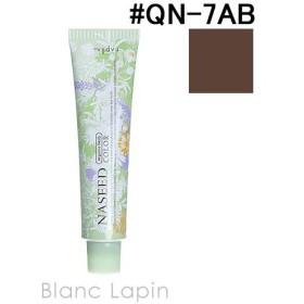 ナプラ NAPLA ナシードカラークイックタイプ第1剤 アッシュブラウン #QN-7AB 80g [168150]