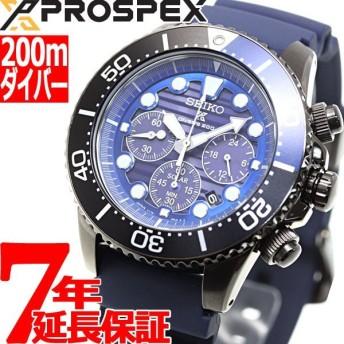 セイコー プロスペックス ダイバースキューバ ソーラー Save the Ocean 腕時計 メンズ SBDL057