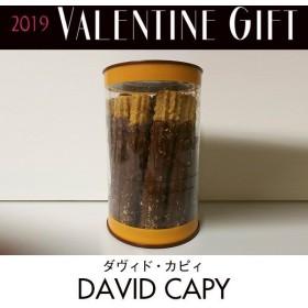 バレンタイン VALENTINE チョコレート 2019 ダヴィド・カピィ サブレ プラリネ レ 本命 チョコ
