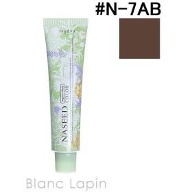 ナプラ NAPLA ナシードカラー第1剤 アッシュブラウン #N-7AB 80g [166507]