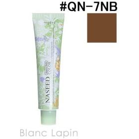 ナプラ NAPLA ナシードカラークイックタイプ第1剤 ナチュラルブラウン #QN-7NB 80g [168051]