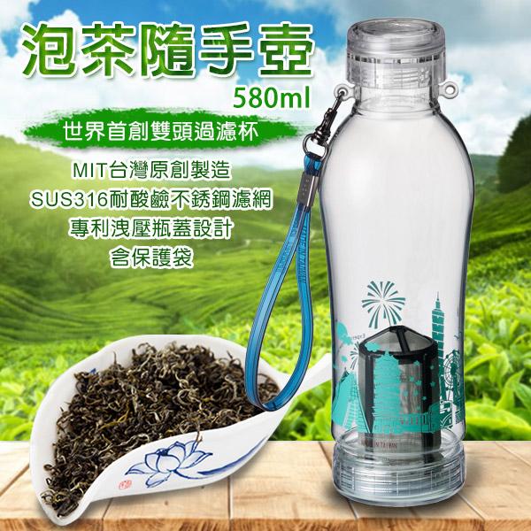 泡茶隨手壺(綠)-PC580ml 泡茶泡咖啡冷熱泡 MIT台灣原創製造