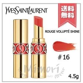 【送料無料】YVES SAINT LAURENT イヴサンローラン ルージュ ヴォリュプテ シャイン #16 ORANGE IMPERTINENT 4.5g
