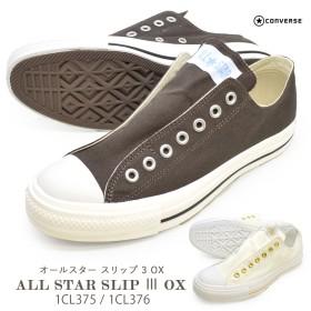 converse コンバース 1CL375 1CL376 ALL STAR SLIP 3 OX オールスター スリップ 3 OX ユニセックス メンズ レディース スニーカー ローカット シュ