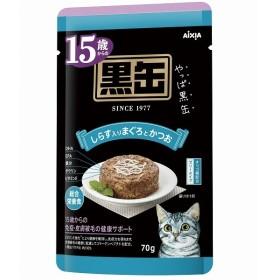 アイシア 黒缶 パウチ 15歳頃からのしらす入りまぐろとかつお 70g 猫用 キャットフード