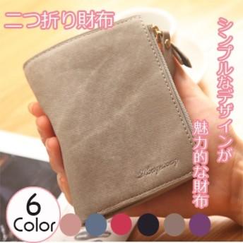 レディース二つ折り財布小銭入れあり・財布・プレゼント可愛い財布・シンプル財布