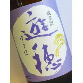 辛口 濃醇日本酒 遊穂(ゆうほ)純米720ml火入れ(御祖酒造 日本酒)