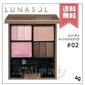 【送料無料】LUNASOL ルナソル スリーディメンショナル アイズ #02 Soft Beige ソフトベージュ 4g
