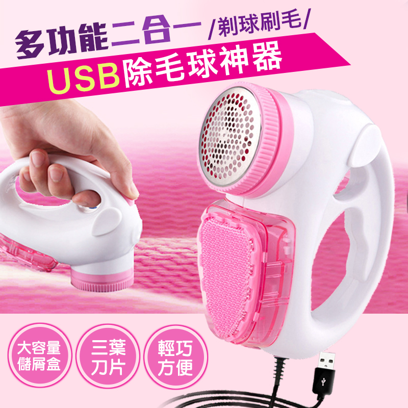 除毛器 去毛球器  剃毛器 衣服修剪器 毛球機 usb充電 電動 靜電刷 家電 家用 『17購 』