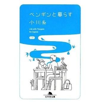 ペンギンと暮らす 幻冬舎文庫/小川糸【著】