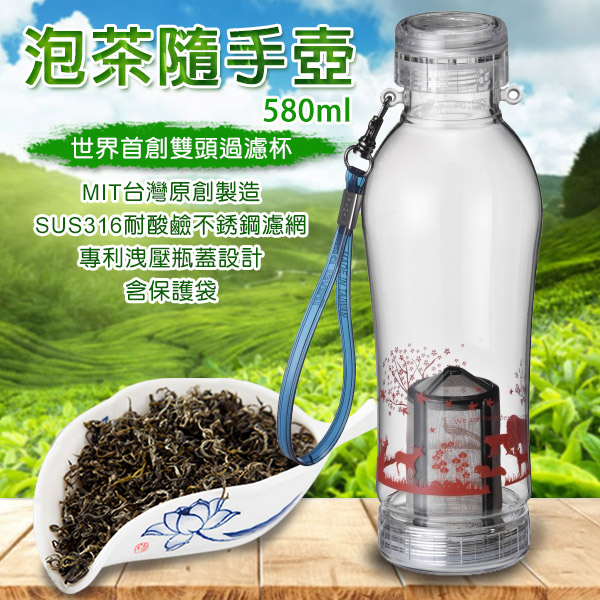 泡茶隨手壺(紅)-PC580ml 泡茶泡咖啡冷熱泡 MIT台灣原創製造