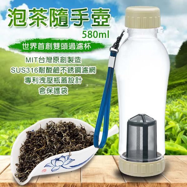 泡茶隨手壺-PC580ml 泡茶泡咖啡冷熱泡 MIT台灣原創製造
