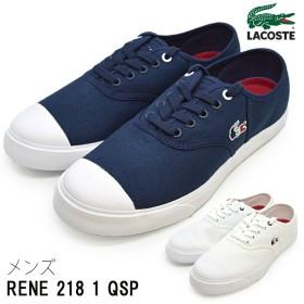 LACOSTE ラコステ CAM0147 メンズ RENE 218 1 QSP ルネ 218 1 QSP メンズ スニーカー ローカット テニスシューズ カジュアルシューズ 紐靴 カジュアル